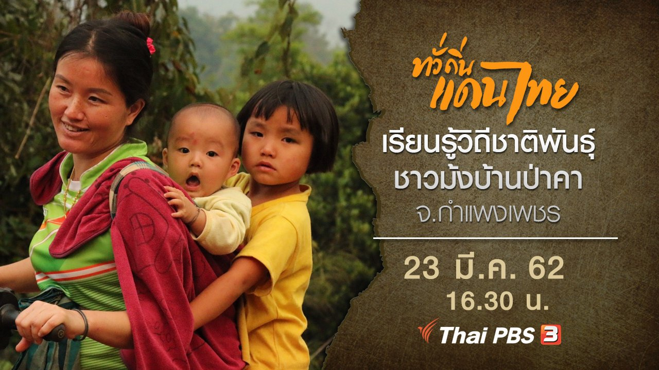 ทั่วถิ่นแดนไทย - เรียนรู้วิถีชาติพันธุ์ชาวม้งบ้านป่าคา จ.กำแพงเพชร
