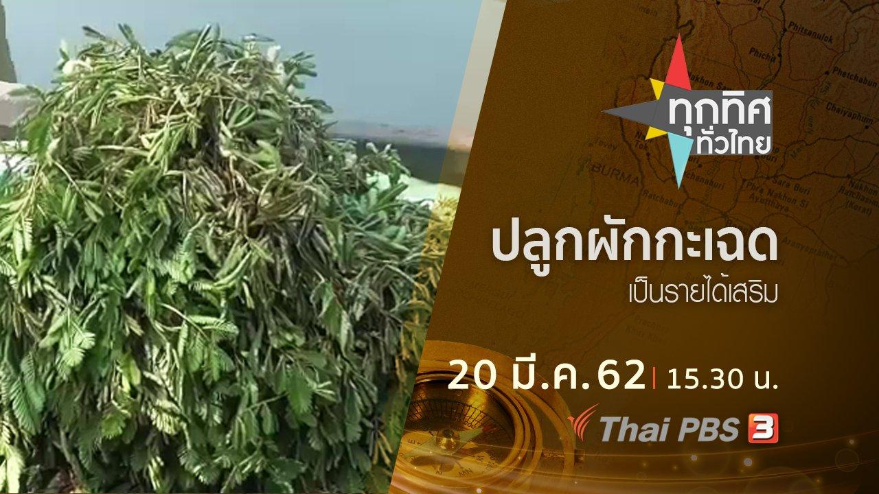 ทุกทิศทั่วไทย - ประเด็นข่าว (20 มี.ค. 62)