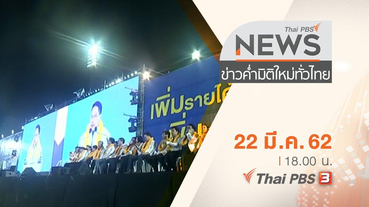 ข่าวค่ำ มิติใหม่ทั่วไทย - ประเด็นข่าว (22 มี.ค. 62)