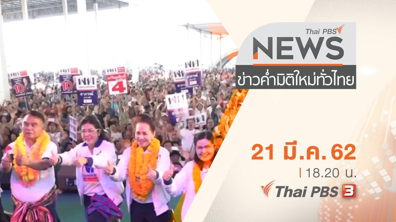 ข่าวค่ำ มิติใหม่ทั่วไทย - ประเด็นข่าว (21 มี.ค. 62)