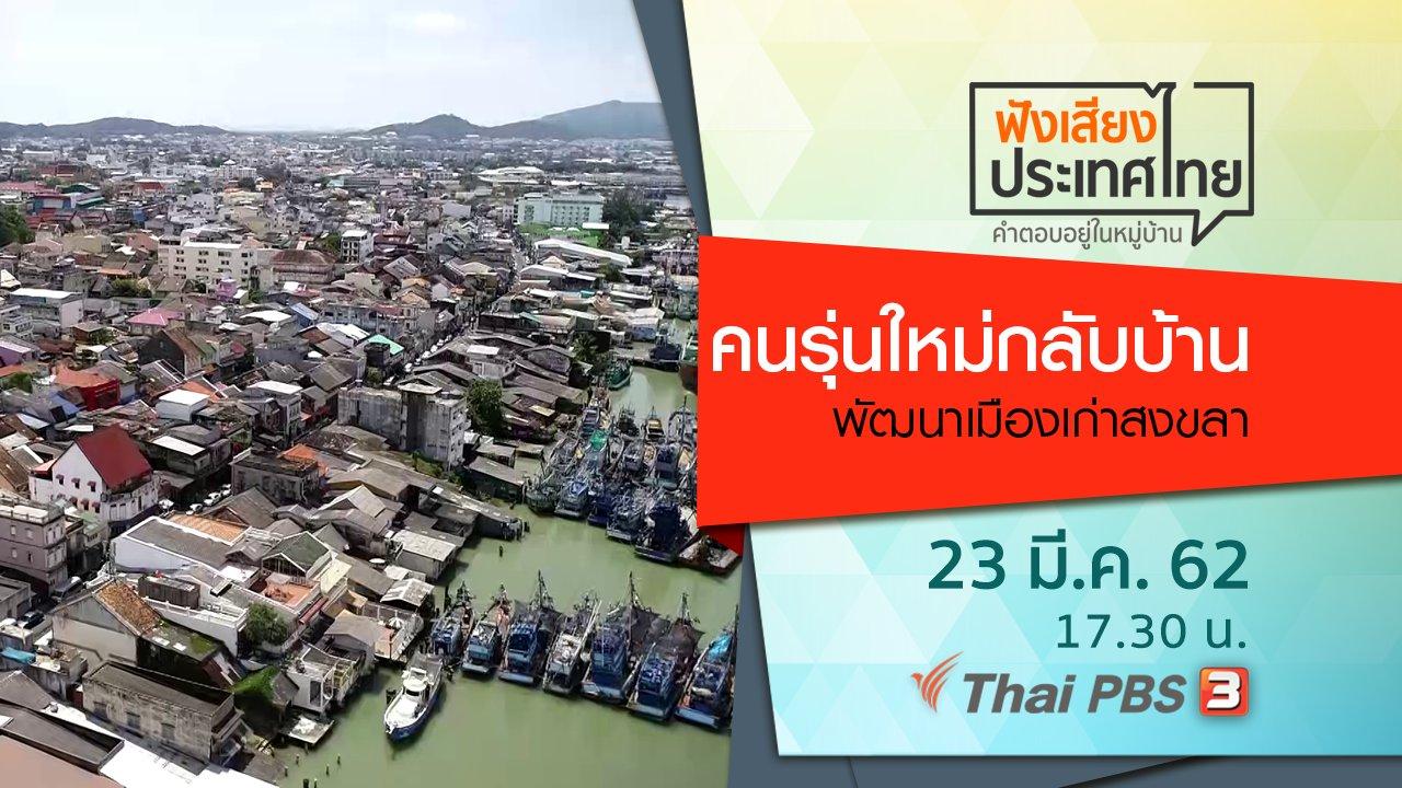 ฟังเสียงประเทศไทย - คนรุ่นใหม่กลับบ้านพัฒนาเมืองเก่าสงขลา