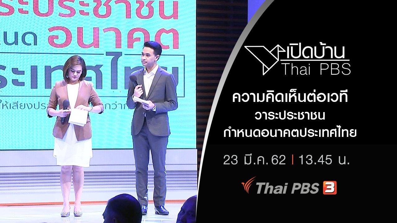 เปิดบ้าน Thai PBS - ความคิดเห็นต่อเวทีวาระประชาชนกำหนดอนาคตประเทศไทย