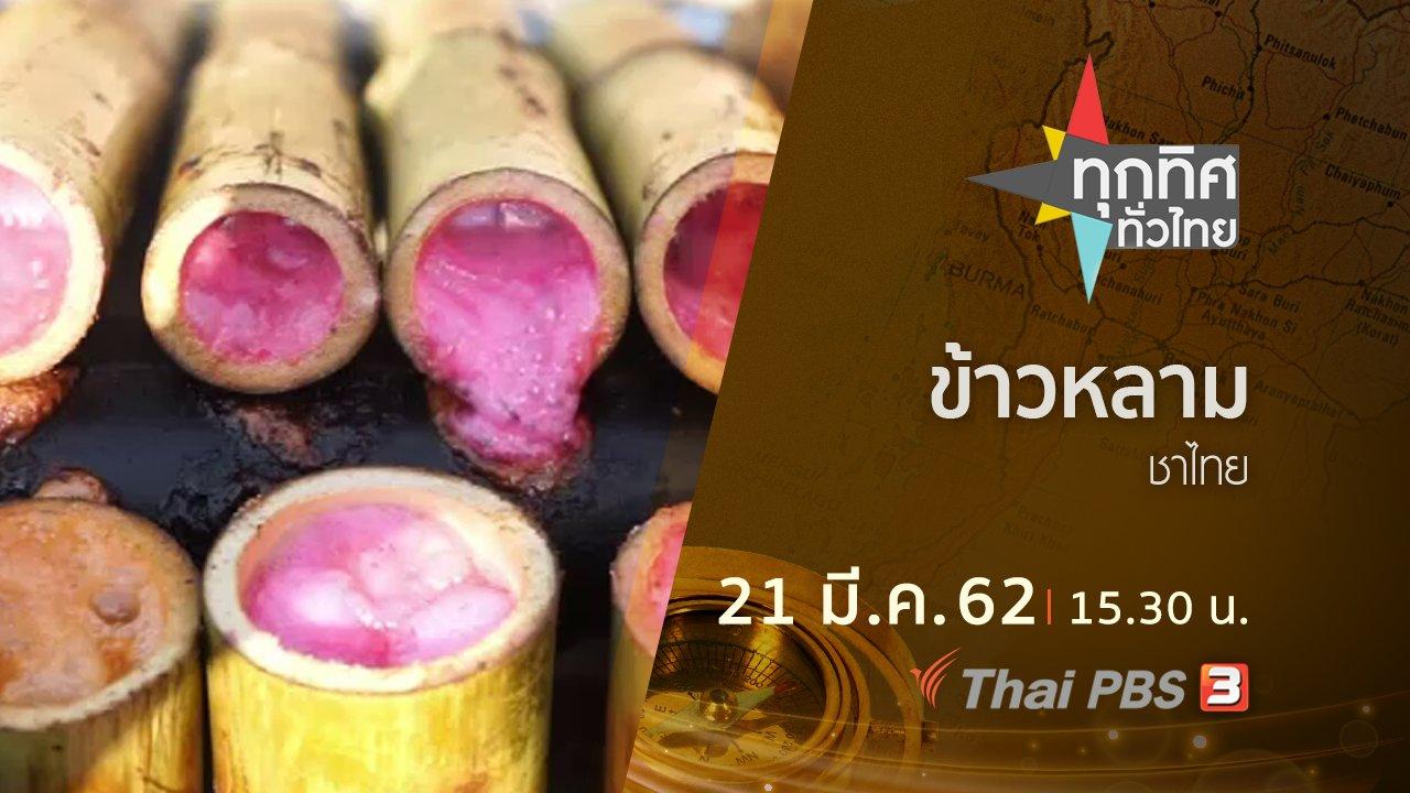 ทุกทิศทั่วไทย - ประเด็นข่าว (21 มี.ค. 62)