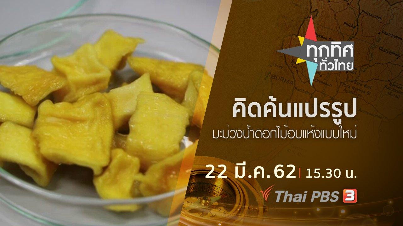 ทุกทิศทั่วไทย - ประเด็นข่าว (22 มี.ค. 62)