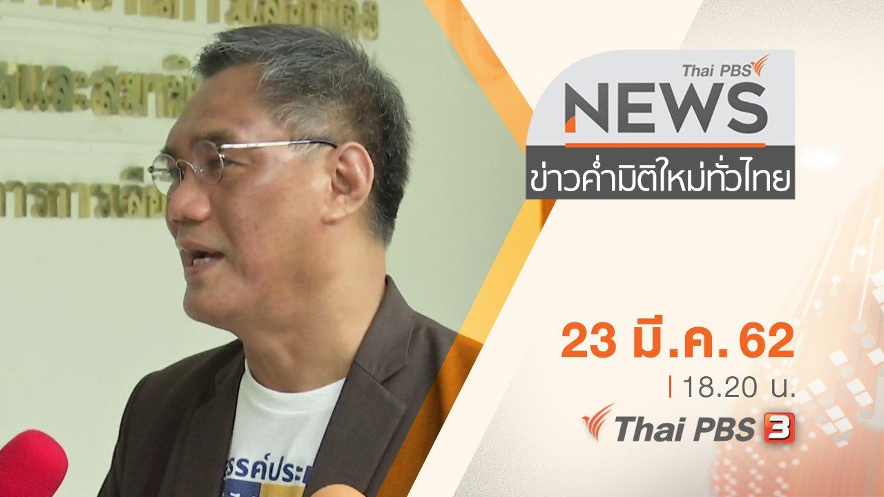 ข่าวค่ำ มิติใหม่ทั่วไทย - ประเด็นข่าว (23 มี.ค. 62)