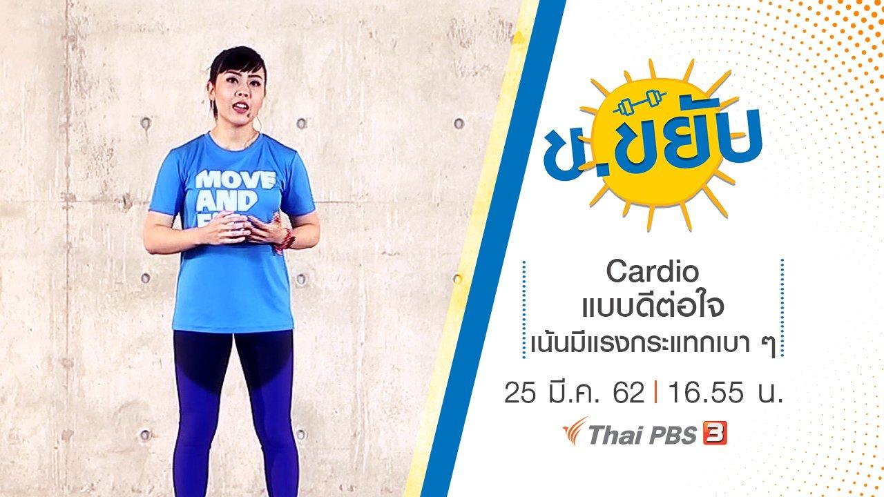 ข.ขยับ - Cardio แบบดีต่อใจ เน้นมีแรงกระแทกเบา ๆ