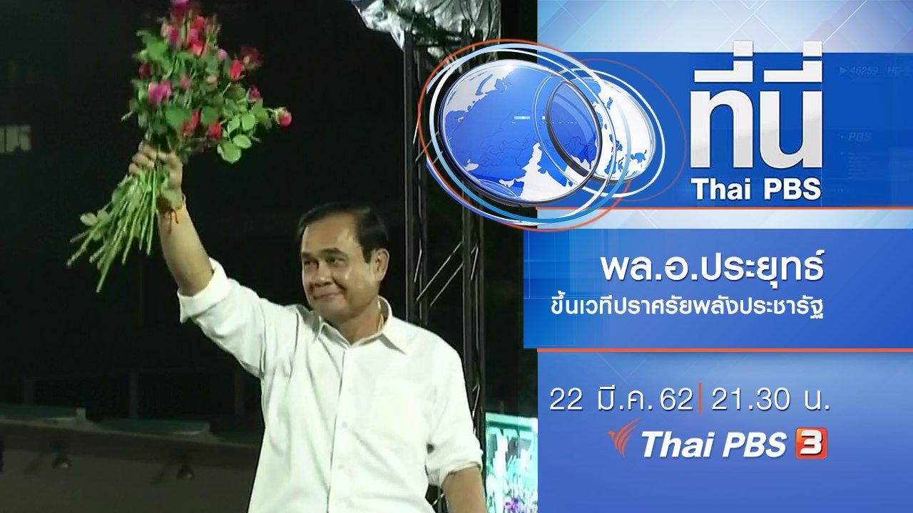 ที่นี่ Thai PBS - ประเด็นข่าว (22 มี.ค. 62)