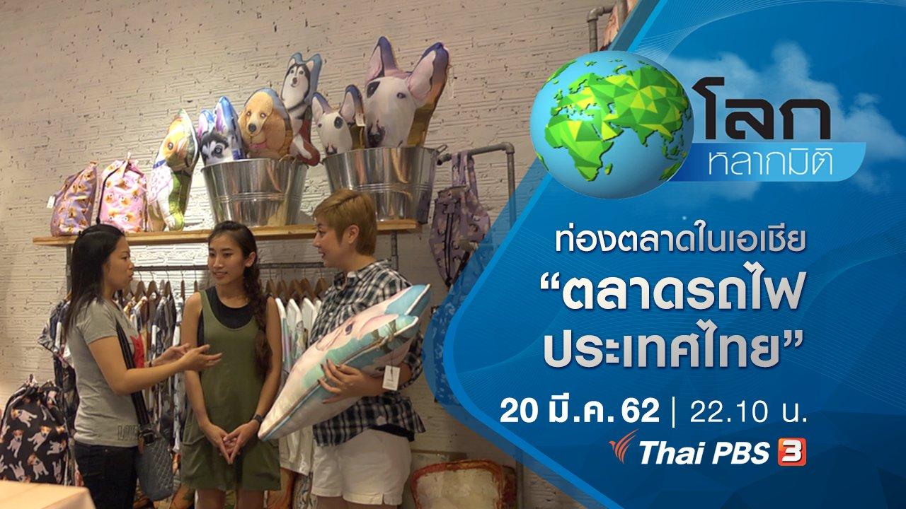 โลกหลากมิติ - ท่องตลาดในเอเชีย ตอน ตลาดรถไฟ ประเทศไทย
