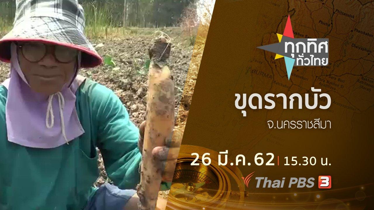 ทุกทิศทั่วไทย - ประเด็นข่าว (26 มี.ค. 62)