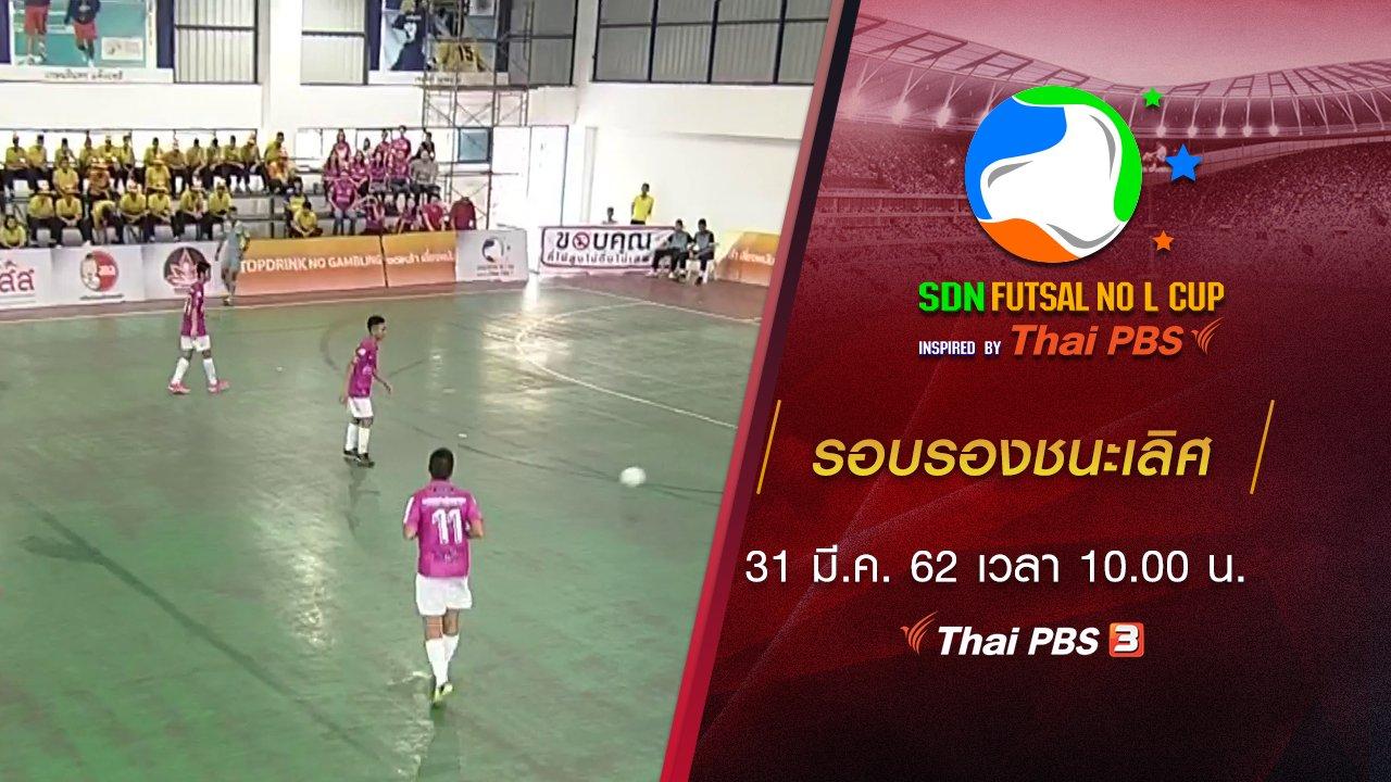 SDN FUTSAL No L Cup Inspired by Thai PBS - รอบรองชนะเลิศ