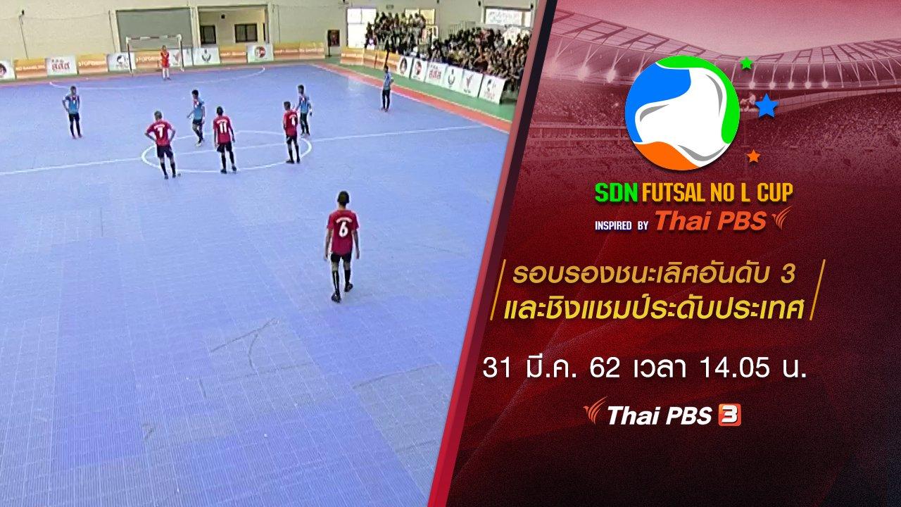 SDN FUTSAL No L Cup Inspired by Thai PBS - รอบรองชนะเลิศอันดับ 3 และชิงแชมป์ระดับประเทศ