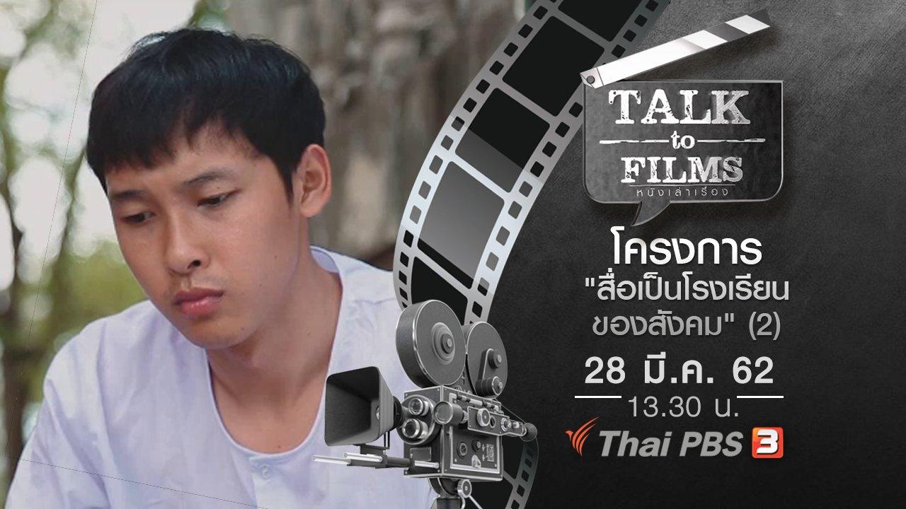 "Talk to Films หนังเล่าเรื่อง - โครงการ ""สื่อเป็นโรงเรียนของสังคม"" (2)"