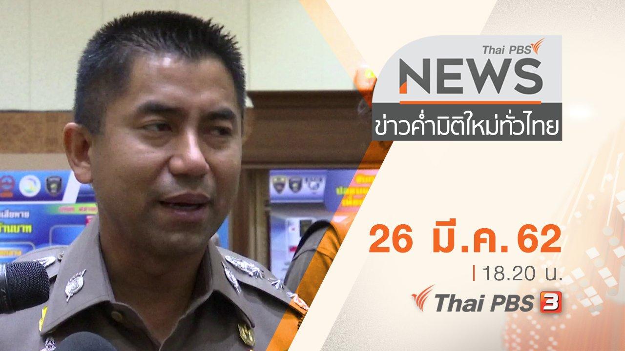 ข่าวค่ำ มิติใหม่ทั่วไทย - ประเด็นข่าว (26 มี.ค. 62)