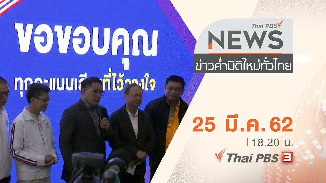 ข่าวค่ำ มิติใหม่ทั่วไทย - ประเด็นข่าว (25 มี.ค. 62)
