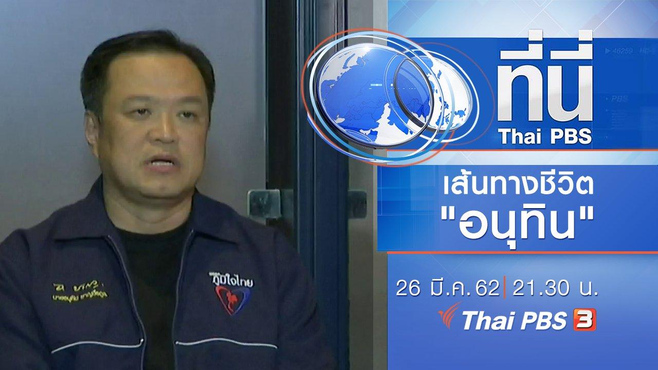 ที่นี่ Thai PBS - ประเด็นข่าว (26 มี.ค. 62)
