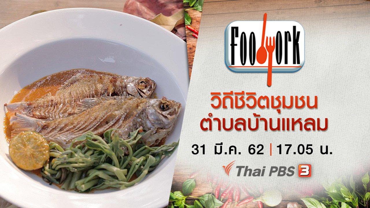 Foodwork - วิถีชีวิตชุมชนตำบลบ้านแหลม