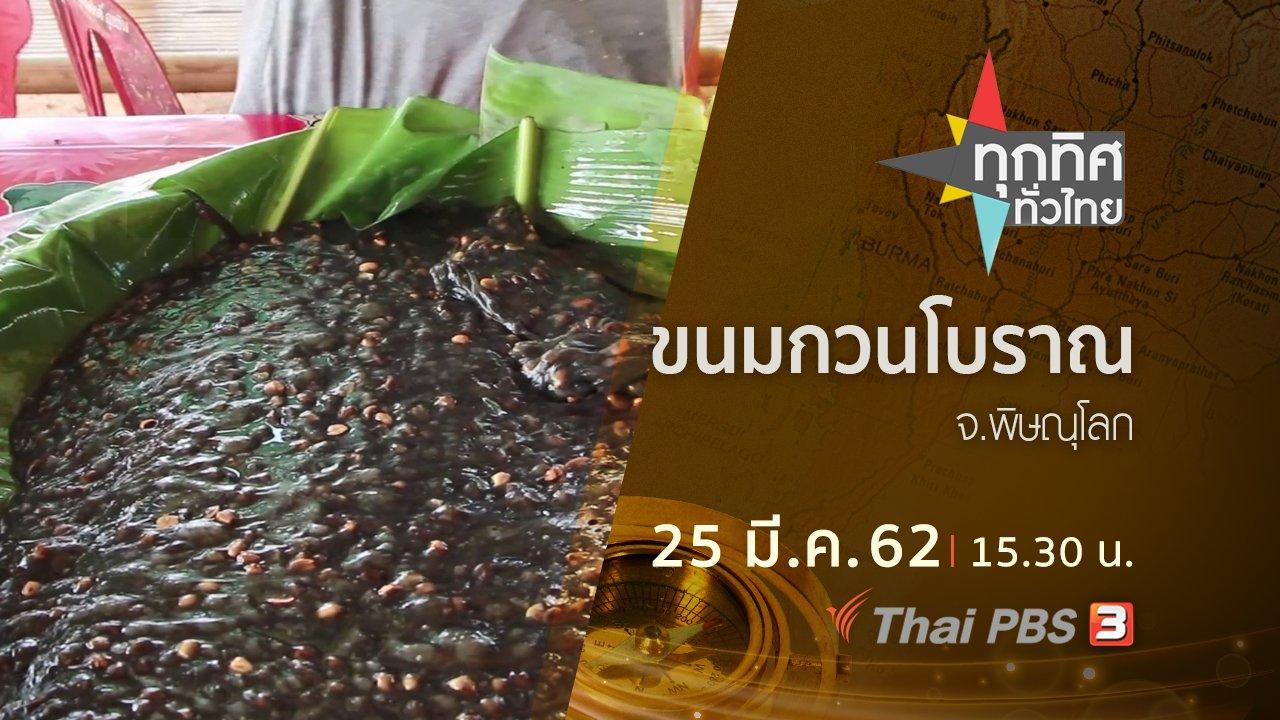 ทุกทิศทั่วไทย - ประเด็นข่าว (25 มี.ค. 62)