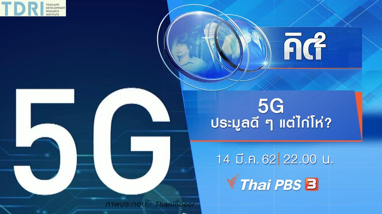 คิดยกกำลัง 2 - 5G ประมูลไว...แต่ไก่โห่?