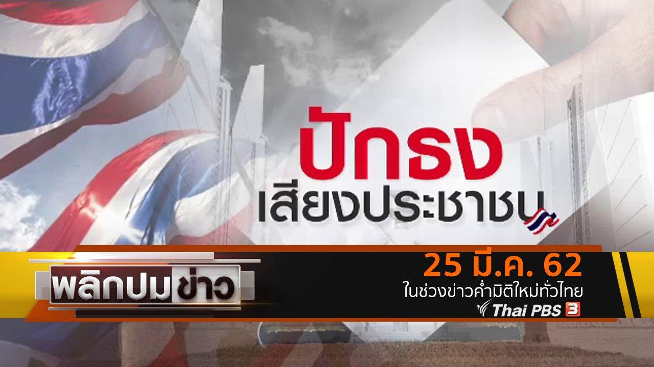พลิกปมข่าว - ปักธงเสียงประชาชน