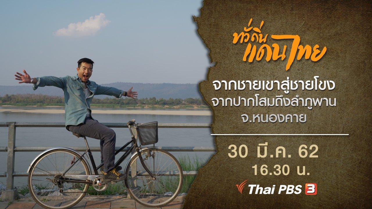 ทั่วถิ่นแดนไทย - จากชายเขาสู่ชายโขง จากปากโสมถึงลำภูพาน จ.หนองคาย