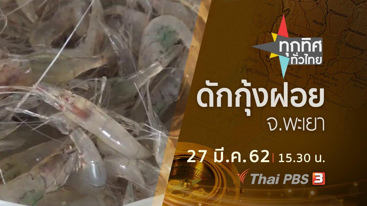 ทุกทิศทั่วไทย - ประเด็นข่าว (27 มี.ค. 62)
