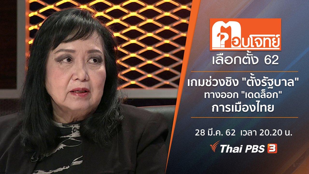 """ตอบโจทย์เลือกตั้ง 62 - เกมช่วงชิง """"ตั้งรัฐบาล"""" ทางออก """"เดดล็อก"""" การเมืองไทย"""