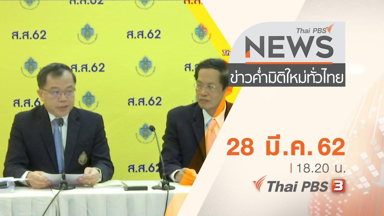 ข่าวค่ำ มิติใหม่ทั่วไทย - ประเด็นข่าว (28 มี.ค. 62)