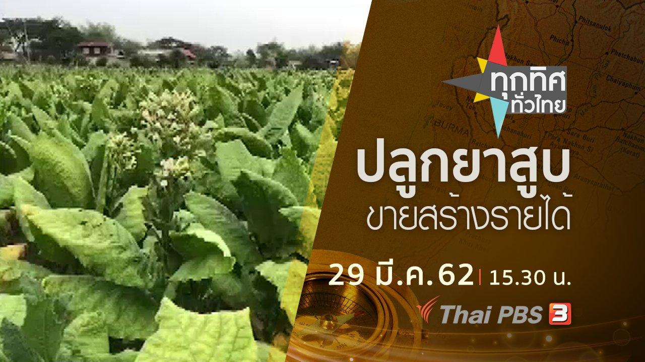 ทุกทิศทั่วไทย - ประเด็นข่าว (29 มี.ค. 62)