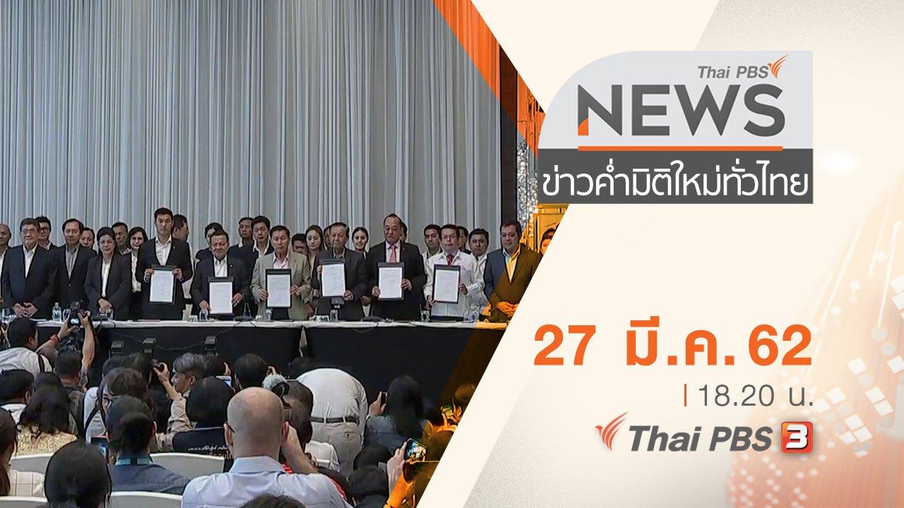 ข่าวค่ำ มิติใหม่ทั่วไทย - ประเด็นข่าว (27 มี.ค. 62)