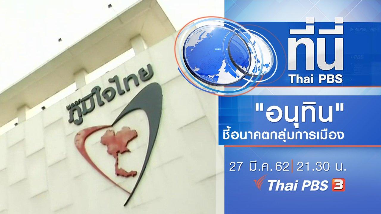 ที่นี่ Thai PBS - ประเด็นข่าว (27 มี.ค. 62)