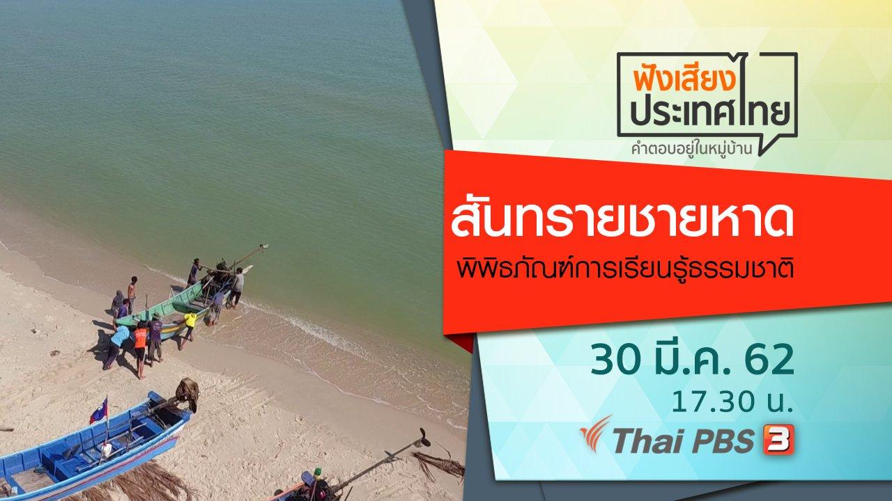 ฟังเสียงประเทศไทย - สันทรายชายหาด พิพิธภัณฑ์การเรียนรู้ธรรมชาติ