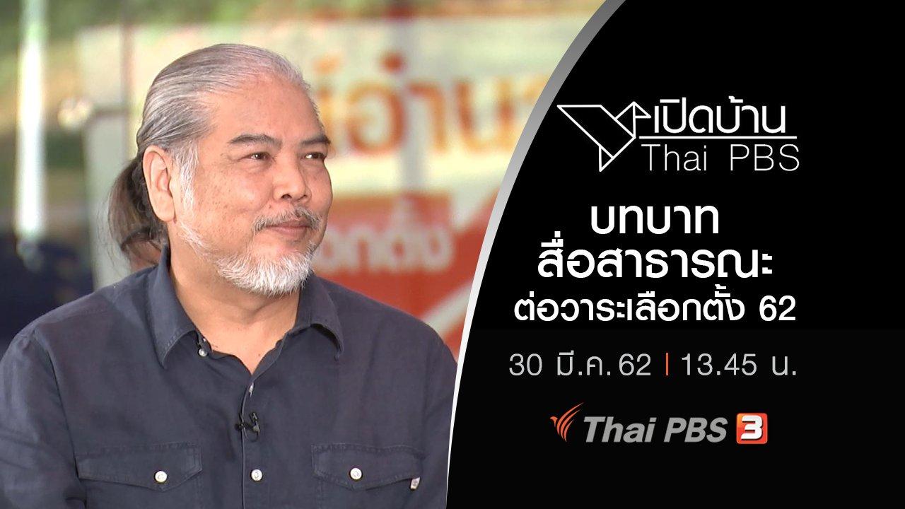 เปิดบ้าน Thai PBS - บทบาทสื่อสาธารณะต่อวาระเลือกตั้ง 62