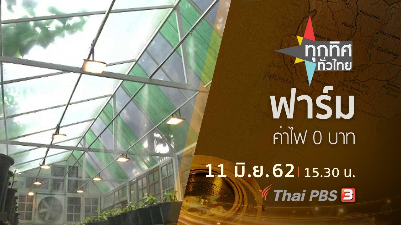 ทุกทิศทั่วไทย - ประเด็นข่าว (11 มิ.ย. 62)