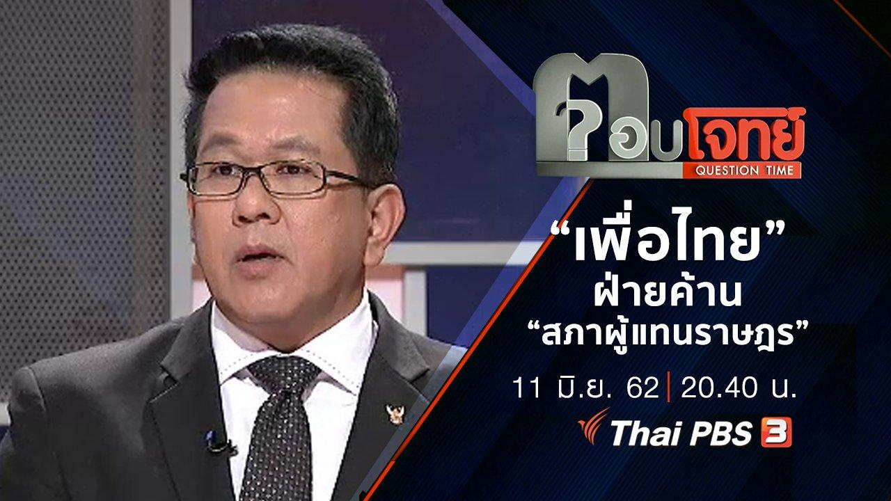 """ตอบโจทย์ - """"เพื่อไทย"""" ฝ่ายค้าน """"สภาผู้แทนราษฎร"""""""