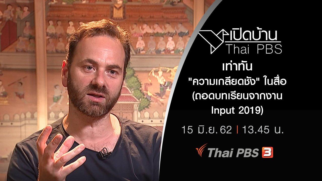"""เปิดบ้าน Thai PBS - เท่าทัน """"ความเกลียดชัง"""" ในสื่อ (ถอดบทเรียนจากงาน Input 2019)"""