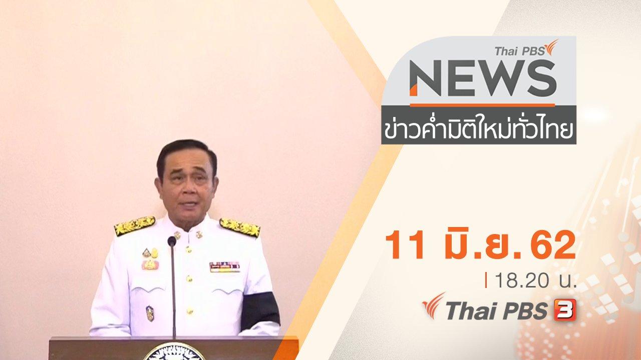 ข่าวค่ำ มิติใหม่ทั่วไทย - ประเด็นข่าว (11 มิ.ย. 62)