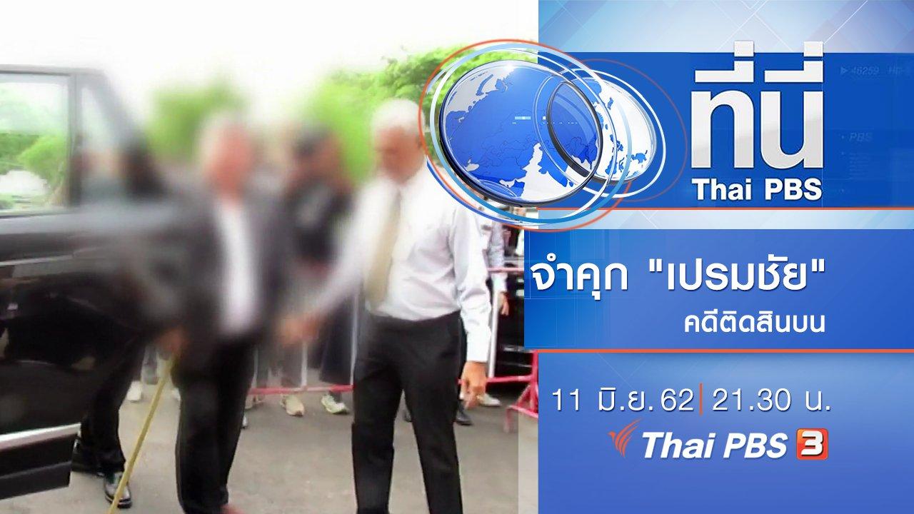 ที่นี่ Thai PBS - ประเด็นข่าว (11 มิ.ย. 62)