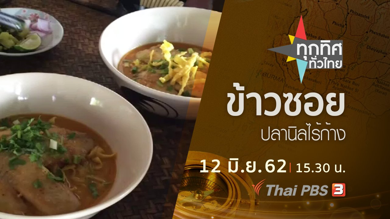 ทุกทิศทั่วไทย - ประเด็นข่าว (12 มิ.ย. 62)