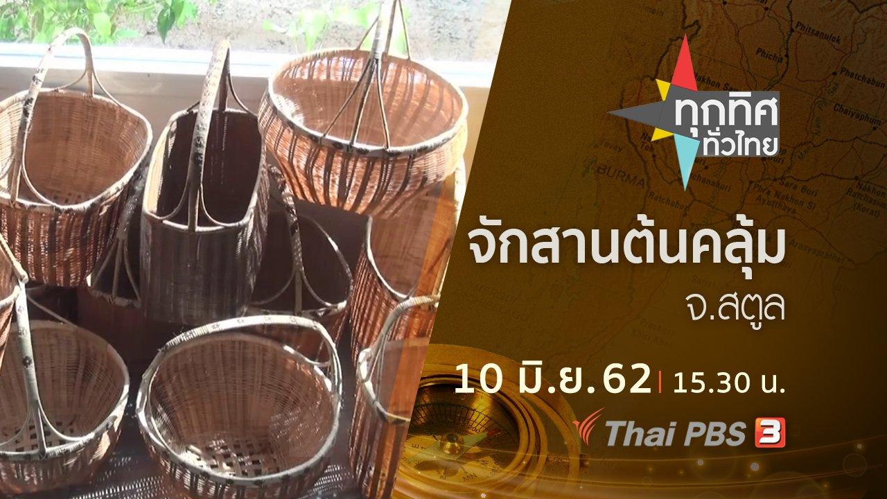 ทุกทิศทั่วไทย - ประเด็นข่าว (10 มิ.ย. 62)