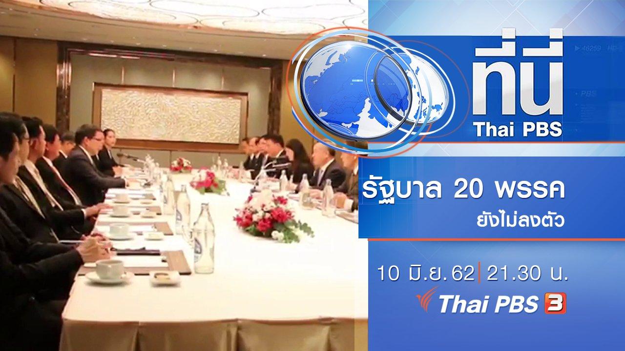 ที่นี่ Thai PBS - ประเด็นข่าว (10 มิ.ย. 62)
