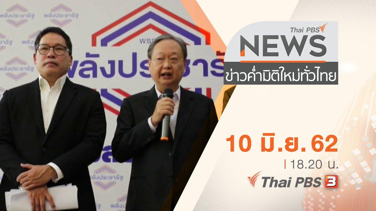 ข่าวค่ำ มิติใหม่ทั่วไทย - ประเด็นข่าว (10 มิ.ย. 62)