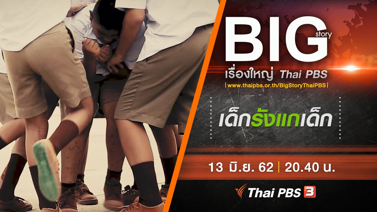 Big Story เรื่องใหญ่ Thai PBS - เด็กรังแกเด็ก