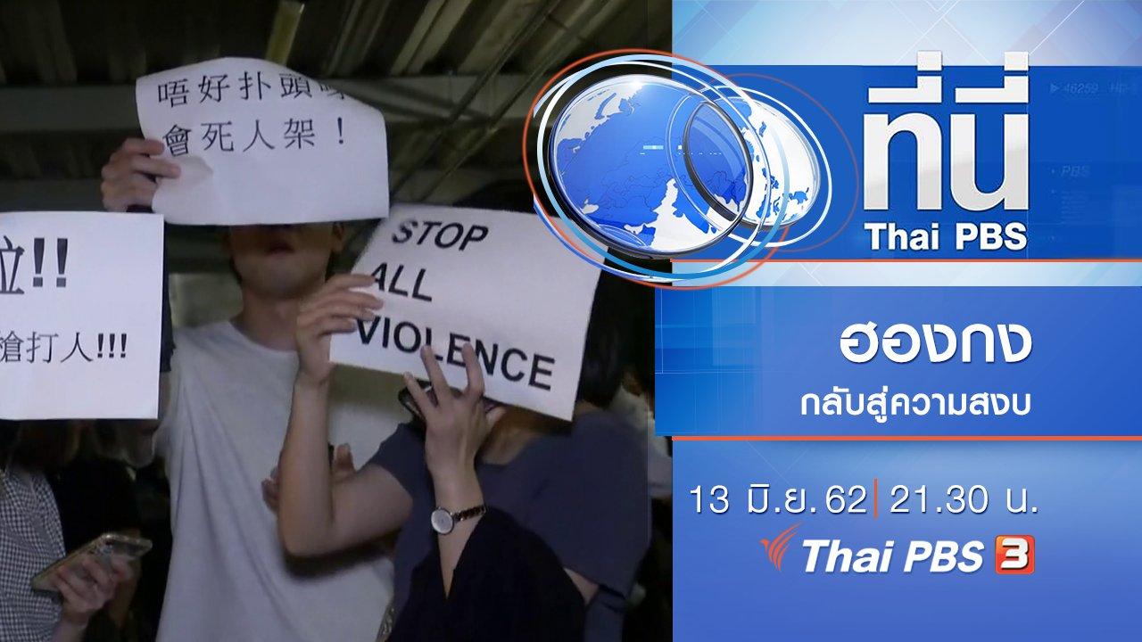 ที่นี่ Thai PBS - ประเด็นข่าว (13 มิ.ย. 62)