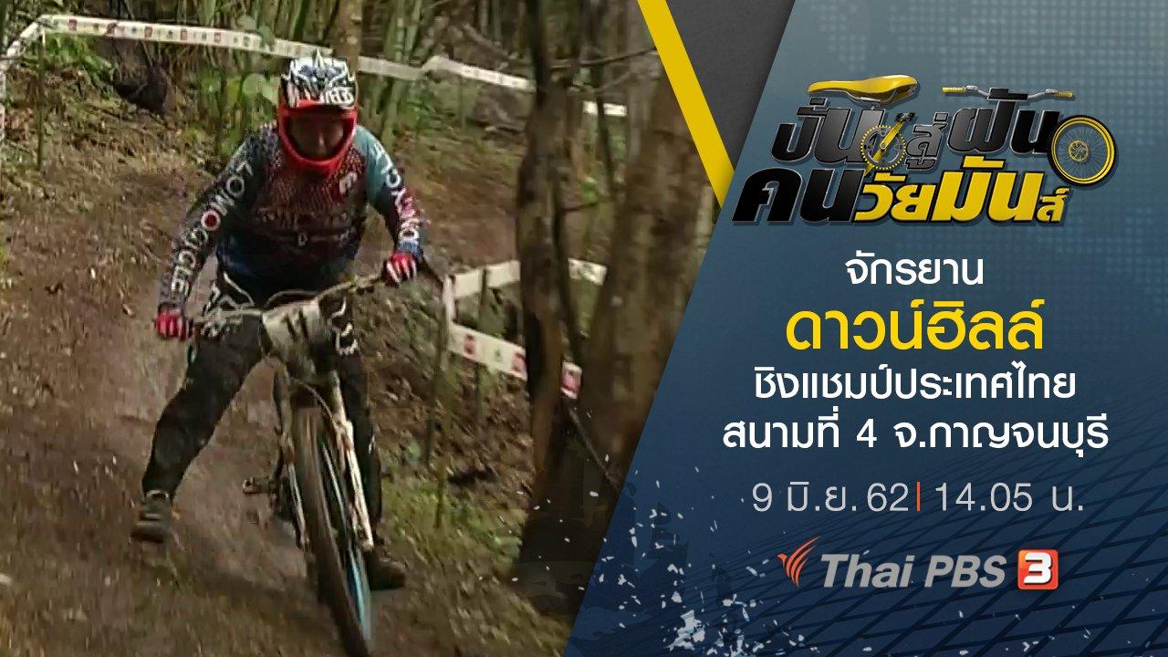 ปั่นสู่ฝัน คนวัยมันส์ - จักรยานดาวน์ฮิลล์ ชิงแชมป์ประเทศไทย สนามที่ 4 จ.กาญจนบุรี