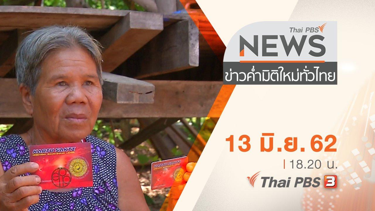ข่าวค่ำ มิติใหม่ทั่วไทย - ประเด็นข่าว (13 มิ.ย. 62)
