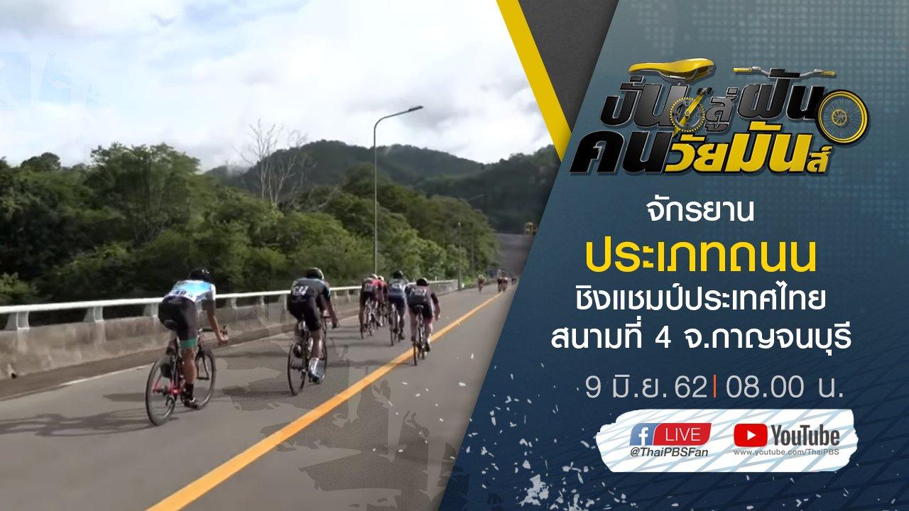 ปั่นสู่ฝัน คนวัยมันส์ - จักรยานประเภทถนน ชิงแชมป์ประเทศไทย สนามที่ 4 จ.กาญจนบุรี