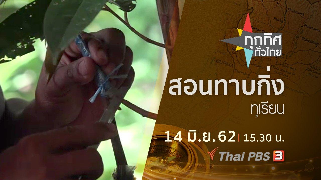 ทุกทิศทั่วไทย - ประเด็นข่าว (14 มิ.ย. 62)
