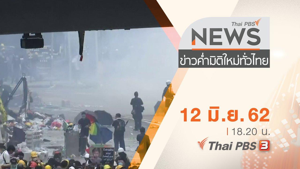ข่าวค่ำ มิติใหม่ทั่วไทย - ประเด็นข่าว (12 มิ.ย. 62)