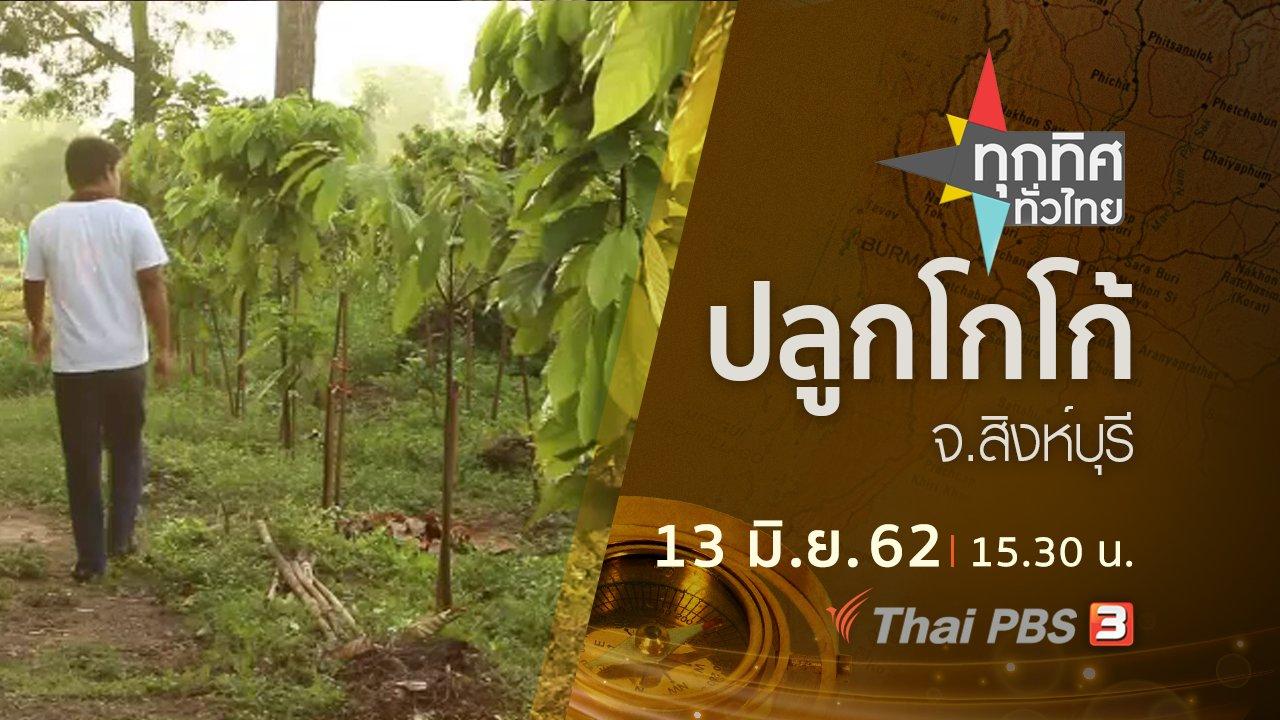 ทุกทิศทั่วไทย - ประเด็นข่าว (13 มิ.ย. 62)