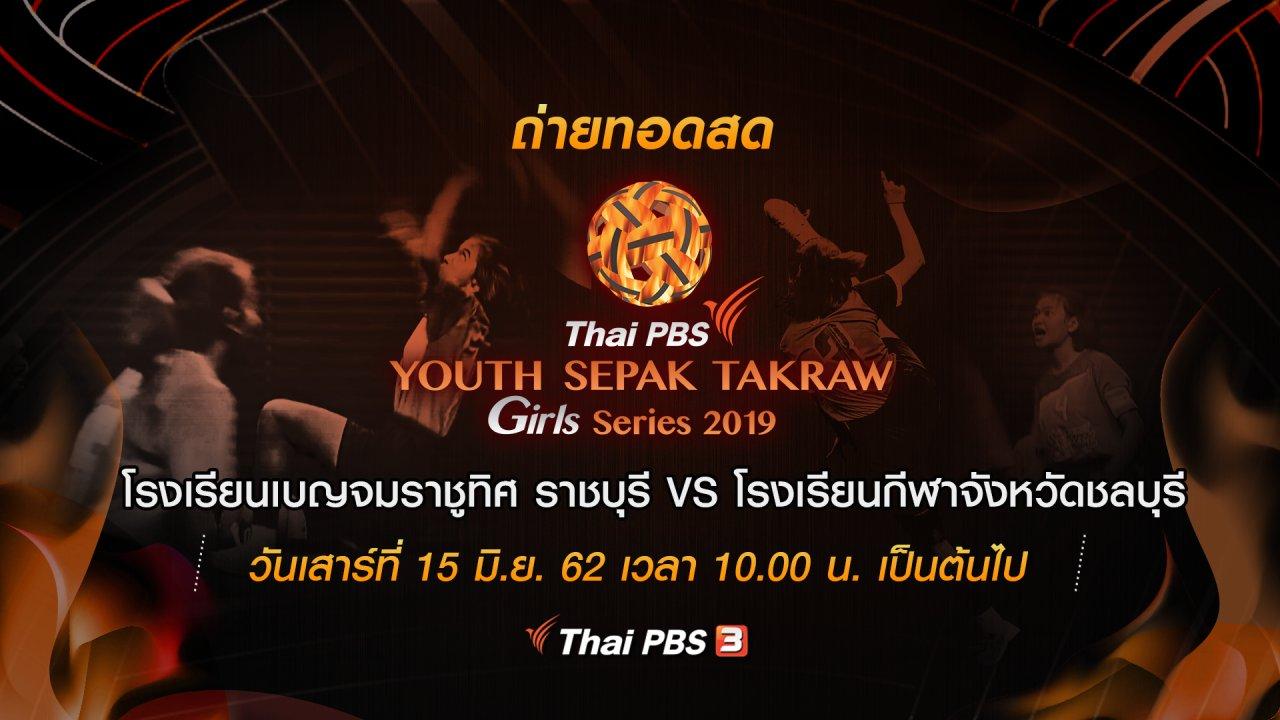 Thai PBS Youth Sepak Takraw Girl Series 2019 - โรงเรียนเบญจมราชูทิศ ราชบุรี VS โรงเรียนกีฬาจังหวัดชลบุรี
